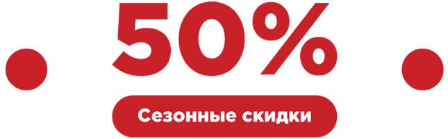 1347582a8 Сезонные скидки 50%